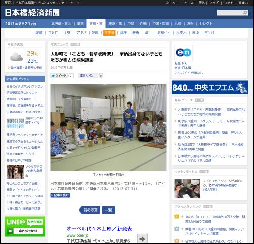 日本橋経済新聞