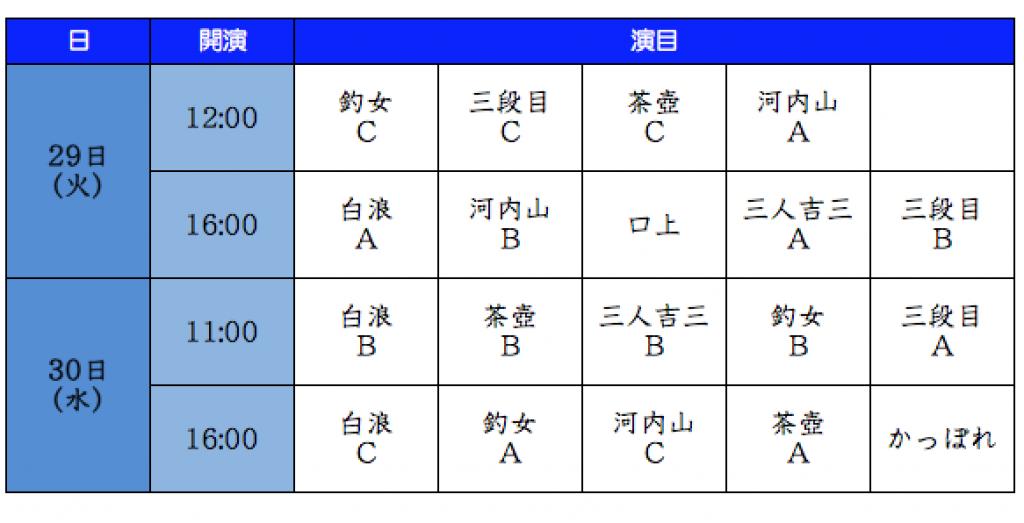 2016SP_schedule