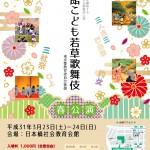 2019年春公演